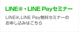 LINE@・LINE Payセミナー