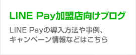 LINE Pay加盟店向けブログ