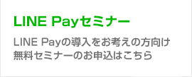 LINE Payセミナー